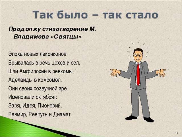 * Продолжу стихотворение М. Владимова «Святцы» Эпоха новых лексиконов Врывала...