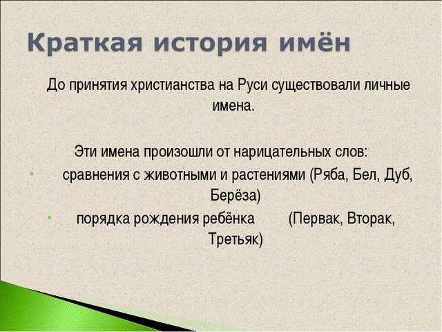 До принятия христианства на Руси существовали личные имена. Эти имена произо...