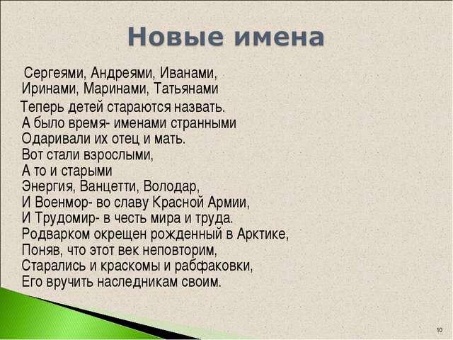 * Сергеями, Андреями, Иванами, Иринами, Маринами, Татьянами Теперь детей стар...