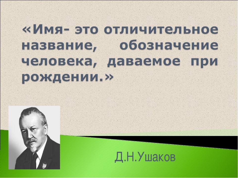 Д.Н.Ушаков