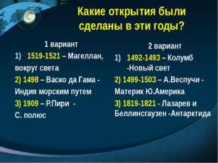 Какие открытия были сделаны в эти годы? 1 вариант 1519-1521 – Магеллан, вокру