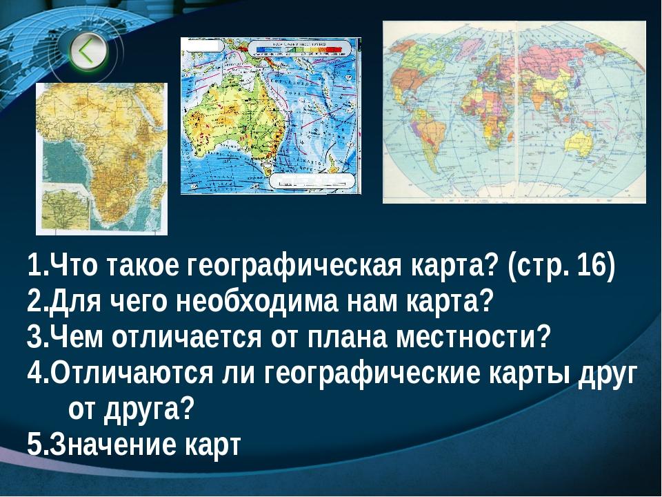 Что такое географическая карта? (стр. 16) Для чего необходима нам карта? Чем...