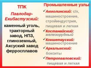 ТПК Павлодар-Екибастузский: каменный уголь, тракторный завод, НПЗ, глиноземны