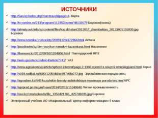 ИСТОЧНИКИ http://5an.kz/index.php?cat=travel&page=4 Карта http://tv.yandex.ru
