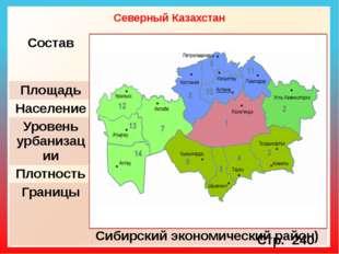 Северный Казахстан Стр. 240 Состав Северо-Казахстанская,Костанайская,Акмолинс