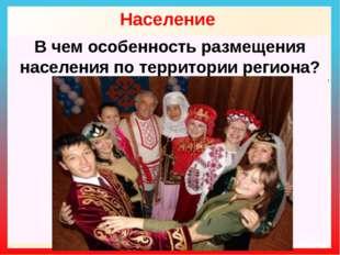 Население Население Северного Казахстана многонационально: казахи, русские, у