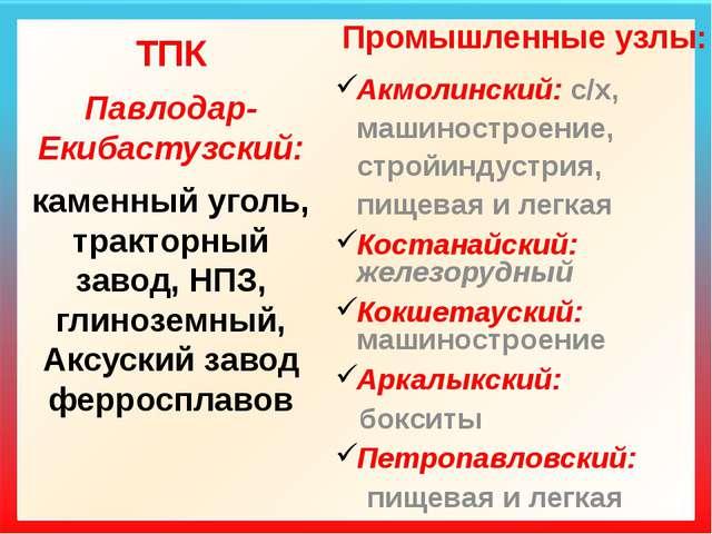ТПК Павлодар-Екибастузский: каменный уголь, тракторный завод, НПЗ, глиноземны...