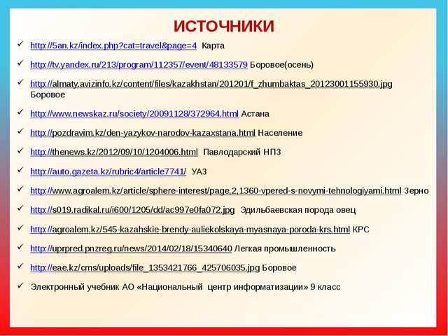 ИСТОЧНИКИ http://5an.kz/index.php?cat=travel&page=4 Карта http://tv.yandex.ru...