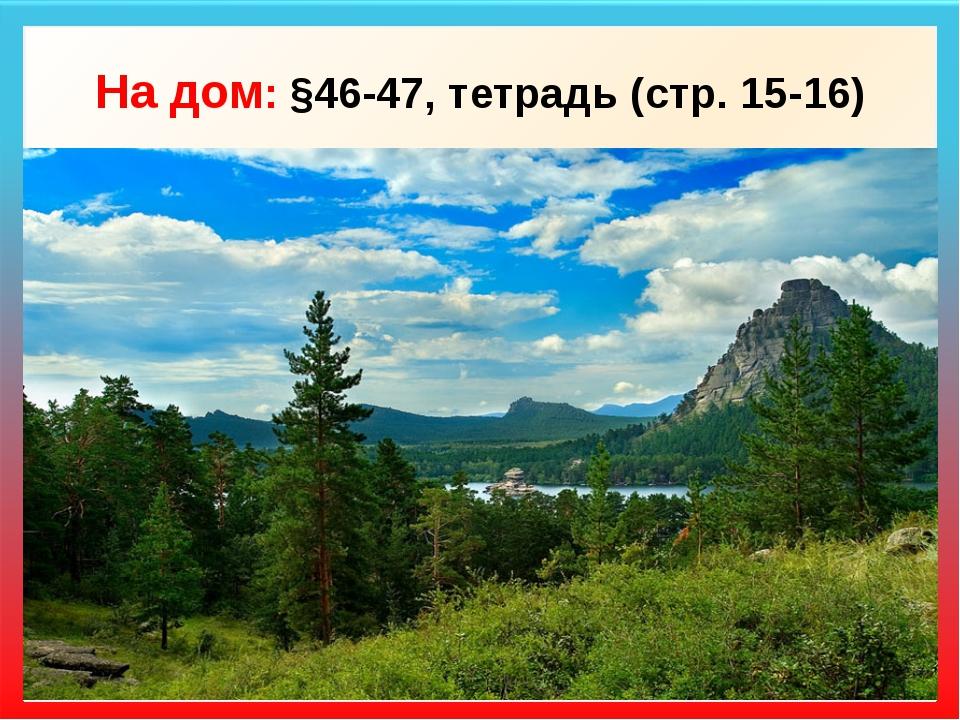 На дом: §46-47, тетрадь (стр. 15-16)