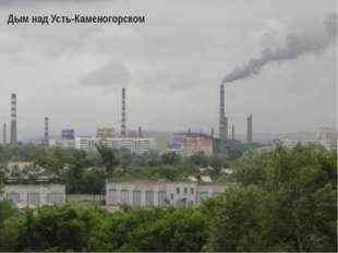 Полезные ископаемые Алтай богат полезными ископаемыми: свинец, цинк, медь, рт