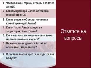 Ответьте на вопросы 1 Частью какой горной страны является Алтай? Саяно-Алтай