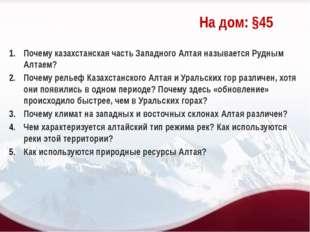 На дом: §45 Почему казахстанская часть Западного Алтая называется Рудным Алт
