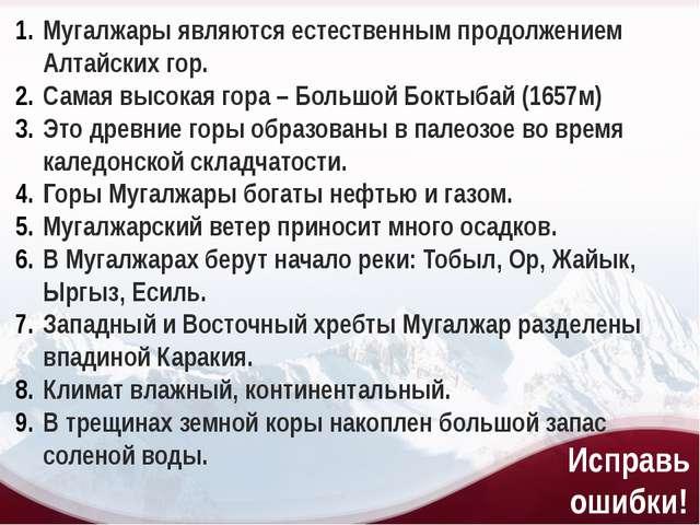 Мугалжары являются естественным продолжением Алтайских гор. Самая высокая гор...