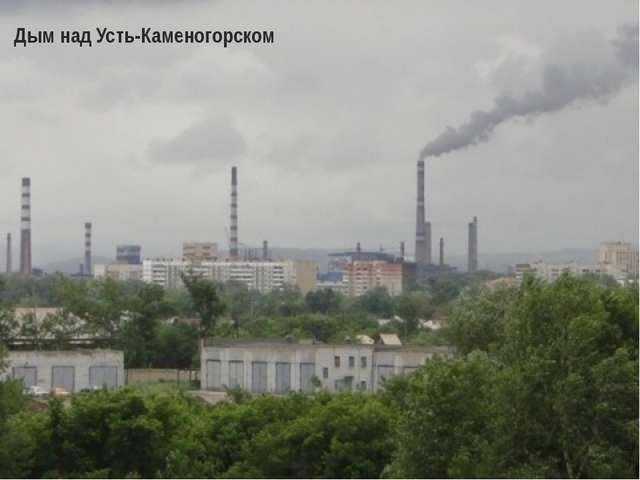 Полезные ископаемые Алтай богат полезными ископаемыми: свинец, цинк, медь, рт...