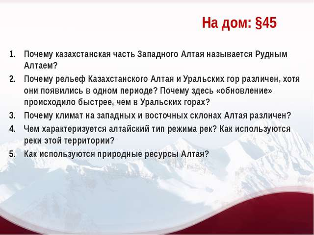 На дом: §45 Почему казахстанская часть Западного Алтая называется Рудным Алт...