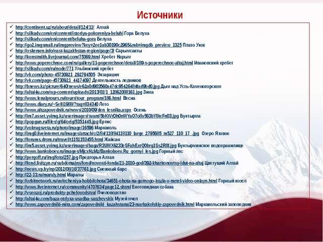 http://continent.uz/ru/about/detail/124/11/ Алтай http://silkadv.com/en/conte...