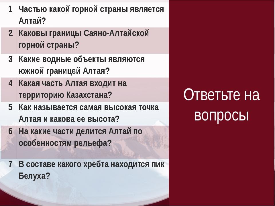 Ответьте на вопросы 1 Частью какой горной страны является Алтай? Саяно-Алтай...