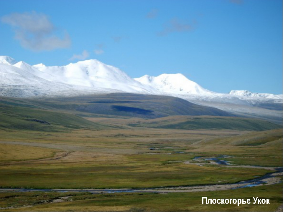 Самая высокая точка Алтая гора Белуха (Музтау), 4506м гора Белуха Плоскогорье...