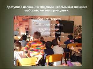 Доступное изложение младшим школьникам значения выборов; как они проводятся