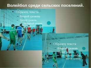 Волейбол среди сельских поселений.
