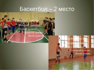 Баскетбол – 2 место
