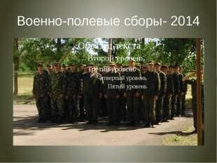 Военно-полевые сборы- 2014