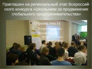 Приглашен на региональный этап Всероссий-ского конкурса «Школьники за продвиж