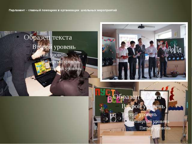 Парламент – главный помощник в организации школьных мероприятий