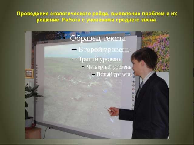 Проведение экологического рейда, выявление проблем и их решение. Работа с уче...
