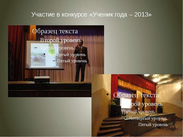 Участие в конкурсе «Ученик года – 2013»