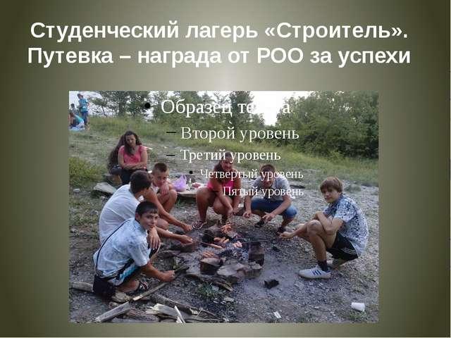 Студенческий лагерь «Строитель». Путевка – награда от РОО за успехи