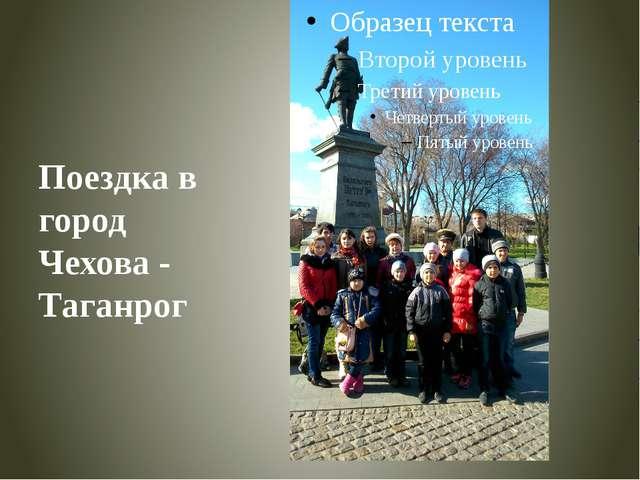 Поездка в город Чехова - Таганрог