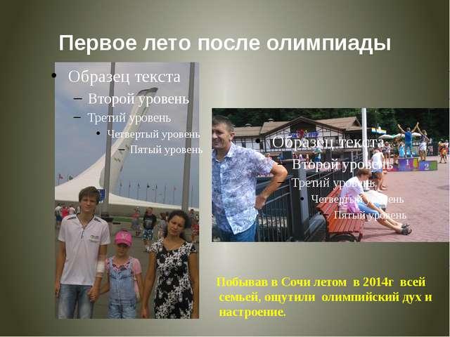 Первое лето после олимпиады Побывав в Сочи летом в 2014г всей семьей, ощутили...