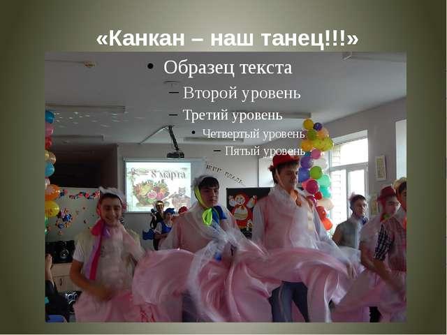 «Канкан – наш танец!!!»
