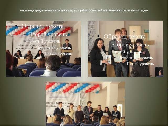 Наши люди представляют не только школу, но и район. Областной этап конкурса «...
