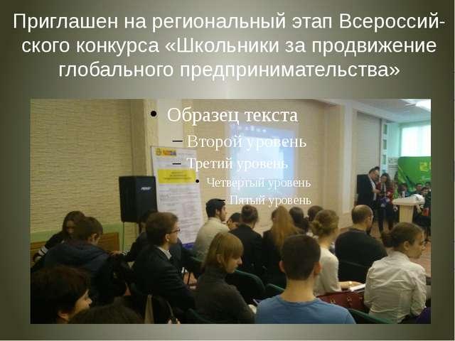 Приглашен на региональный этап Всероссий-ского конкурса «Школьники за продвиж...