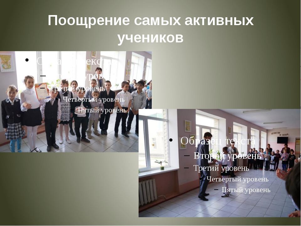 Поощрение самых активных учеников