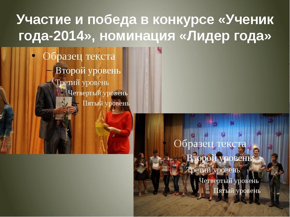 Участие и победа в конкурсе «Ученик года-2014», номинация «Лидер года»