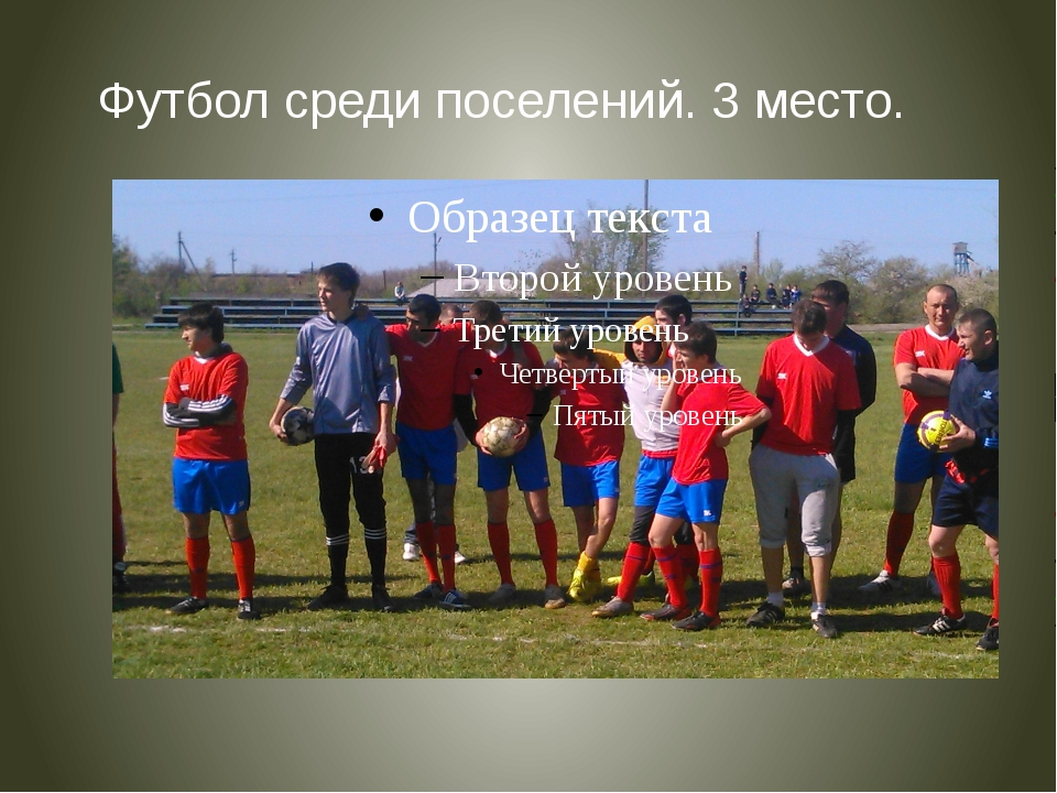 Футбол среди поселений. 3 место.
