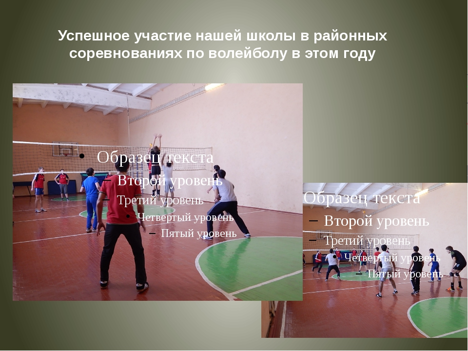 Успешное участие нашей школы в районных соревнованиях по волейболу в этом году