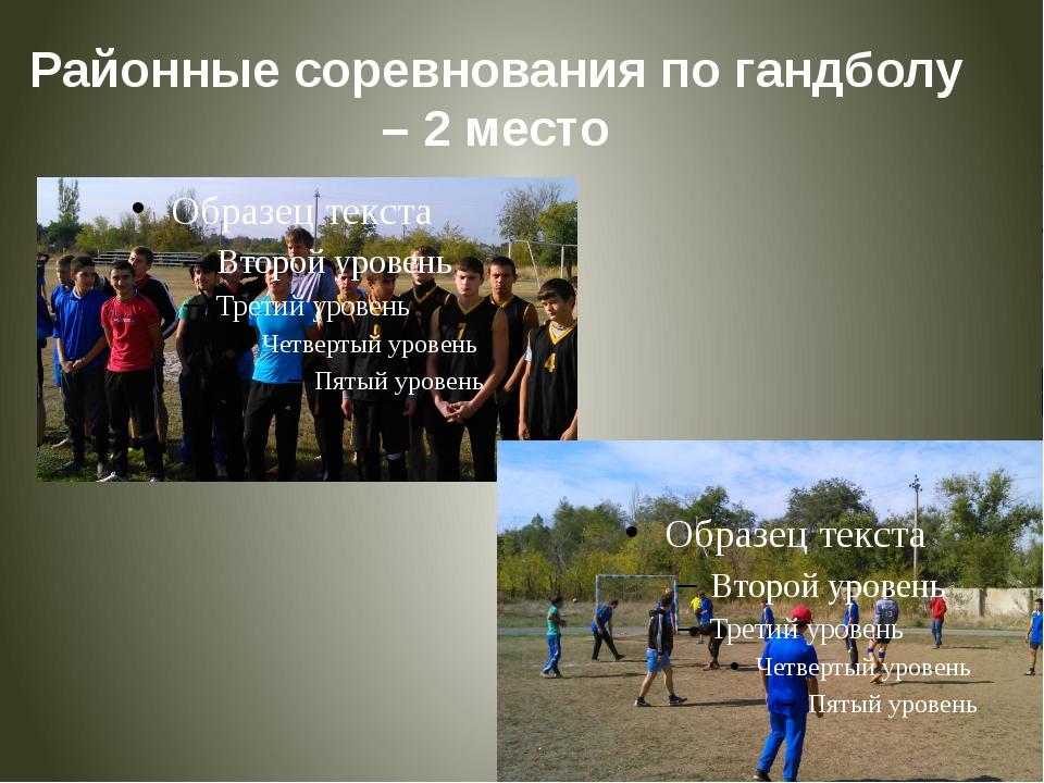 Районные соревнования по гандболу – 2 место