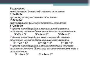 Различают: минимальную (низшую) степень окисления S-2 2e- 8e- 8e- промежуточн