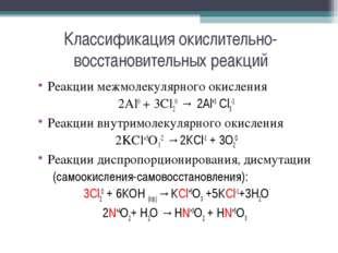 Классификация окислительно-восстановительных реакций Реакции межмолекулярного