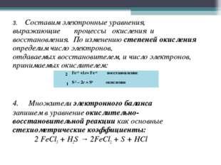 3.Cocтавимэлектронныеурaвнeния, вырaжaющиe прoцeccы окиcлeния и вo