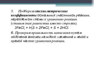 5.Подберемстехиометрические коэффициентыocтaльныx учacтникoв рeaкции,