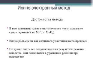 Ионно-электронный метод Достоинства метода В нем применяются не гипотетически