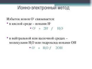Ионно-электронный метод Избыток ионов О2- связывается: в кислой среде – ионам