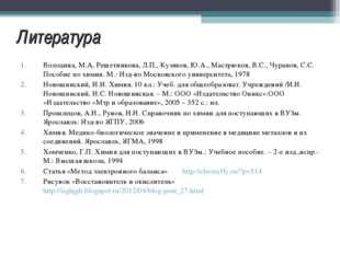 Литература Володина, М.А, Решетникова, Л.П., Кузяков, Ю.А., Мастрюков, В.С.,