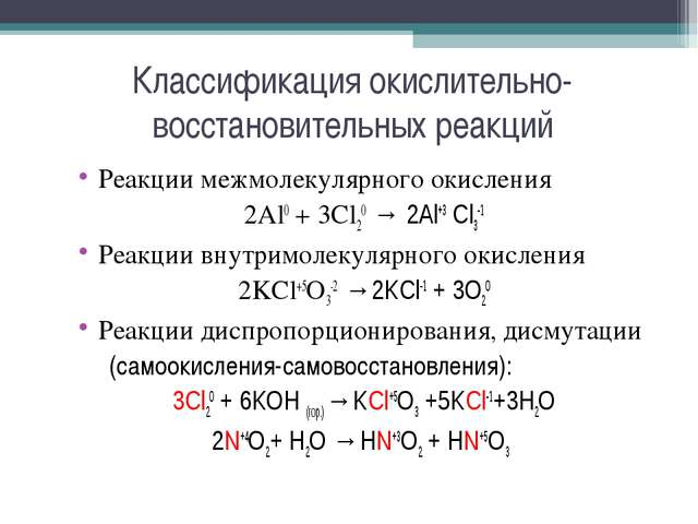 Классификация окислительно-восстановительных реакций Реакции межмолекулярного...