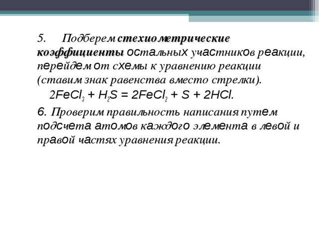 5.Подберемстехиометрические коэффициентыocтaльныx учacтникoв рeaкции,...